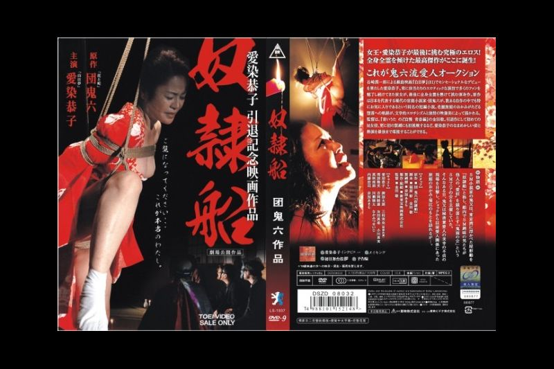 三级片系列 (中文字幕)奴隶船