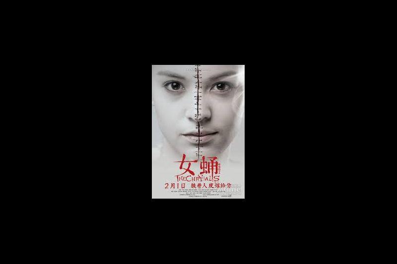 三级片系列 (中文字幕)女蛹之人皮嫁衣