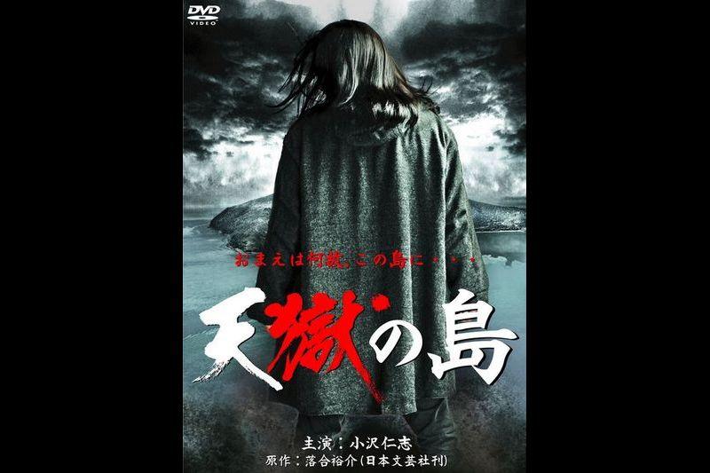 三级片系列 (中文字幕)天狱の岛