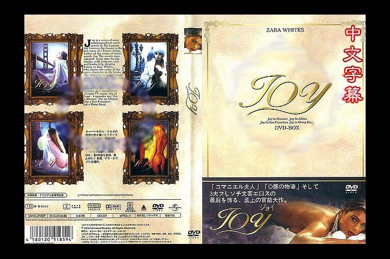 三级片系列 (中文字幕)祖儿的诱惑1 Joy 1