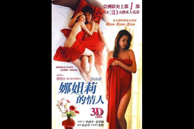 三级片系列 (中文字幕)娜妲莉的情人