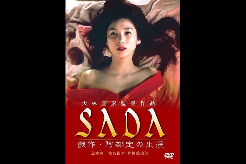 三级剧情(中文字幕)SADA戏作阿部定の生涯