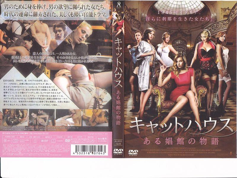 三级剧情(中文字幕)ある娼馆の物语