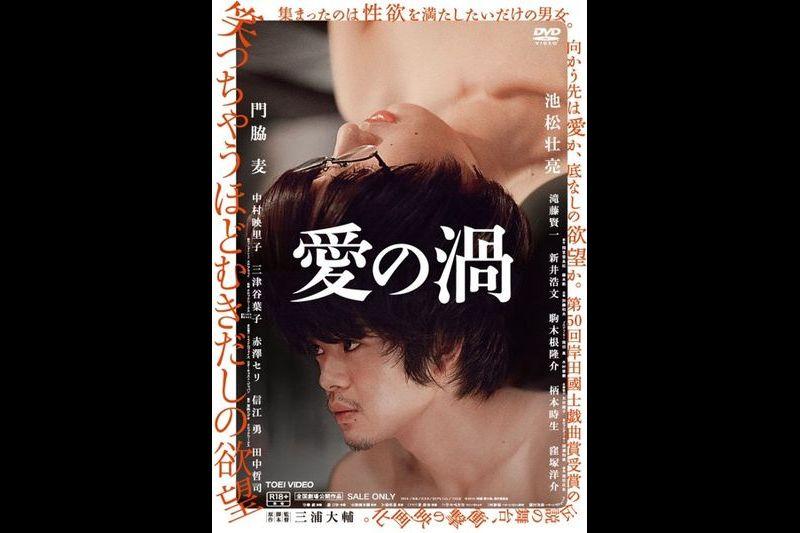 三级剧情(中文字幕)爱の涡