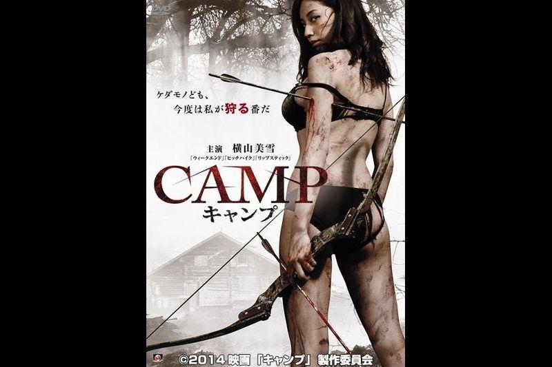 三级剧情(中文字幕)CAMP キャンプ