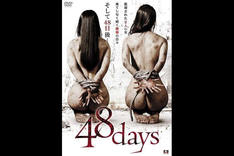 三级剧情(中文字幕)48days