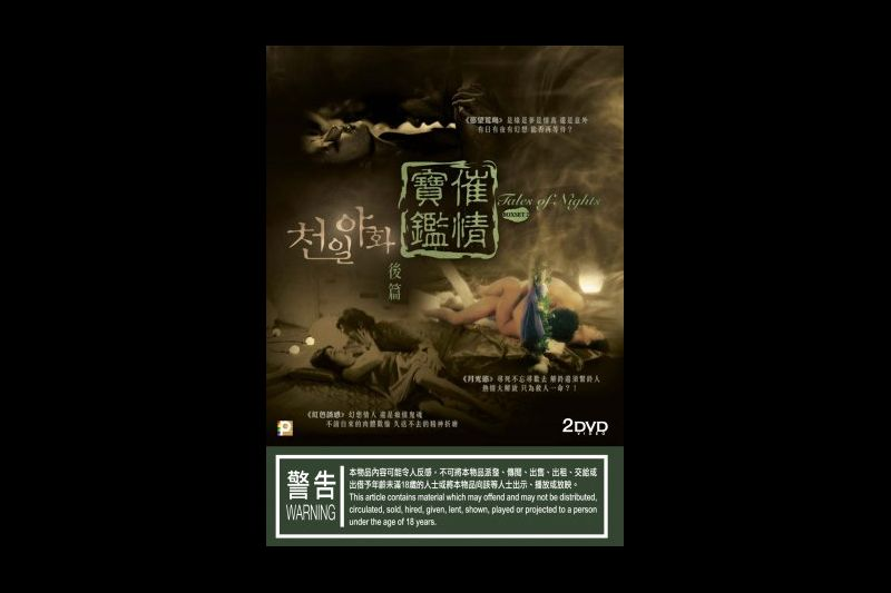 三级剧情(中文字幕)催情宝鉴 后篇
