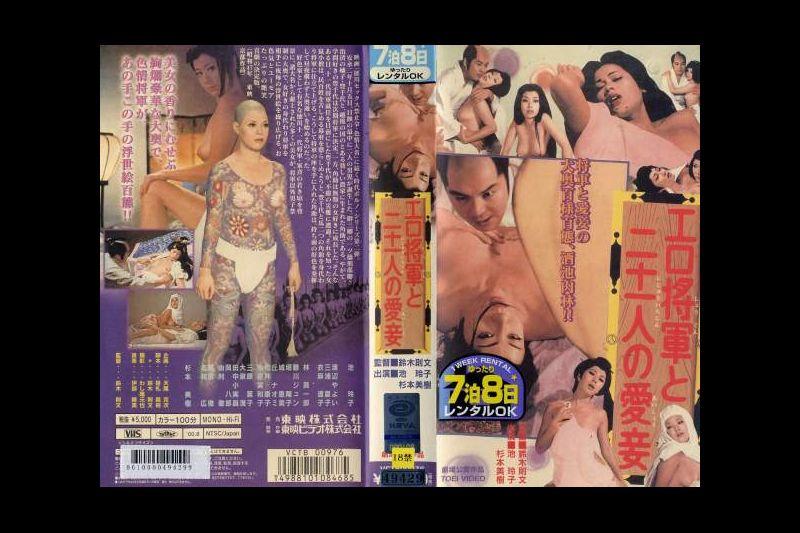 三级片系列 浮世将军与21个宠妓