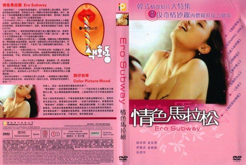 三级片系列 粉红韩流 第一季 第一集