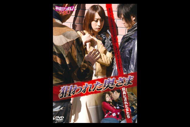 三级片系列 (中文字幕)被盯人的人妻 狙われた奥さま