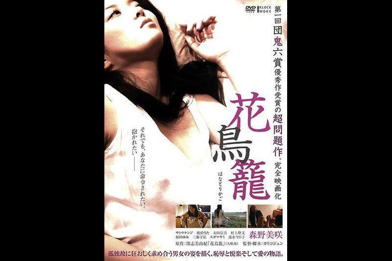 三级片系列 (中文字幕)花鸟笼