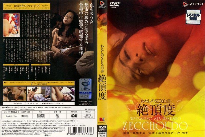三级片系列 (中文字幕)我的性爱白皮书