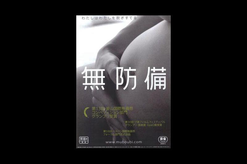 三级片系列 (中文字幕)无防备