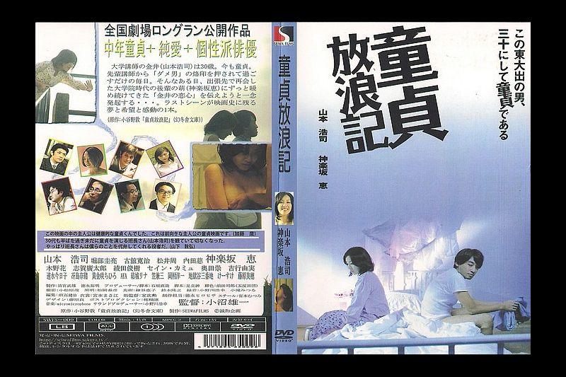 三级片系列 (中文字幕)童贞放浪记