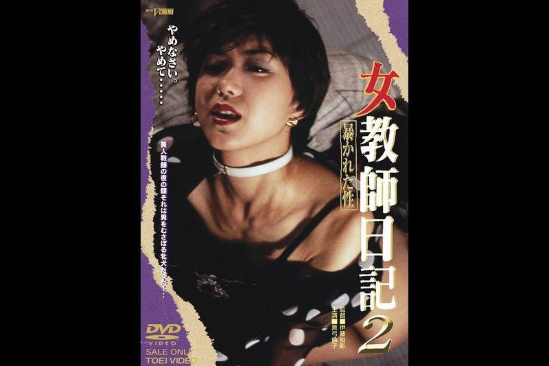三级片系列 (中文字幕)女教师日记2暴かれた性