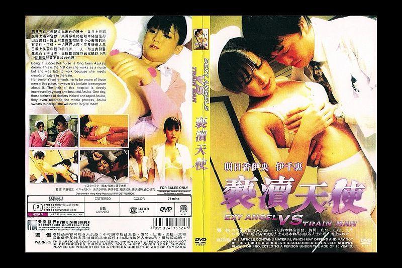 三级片系列 (中文字幕)亵渎天使 SEXY ANGELS VS TRAIN MAN