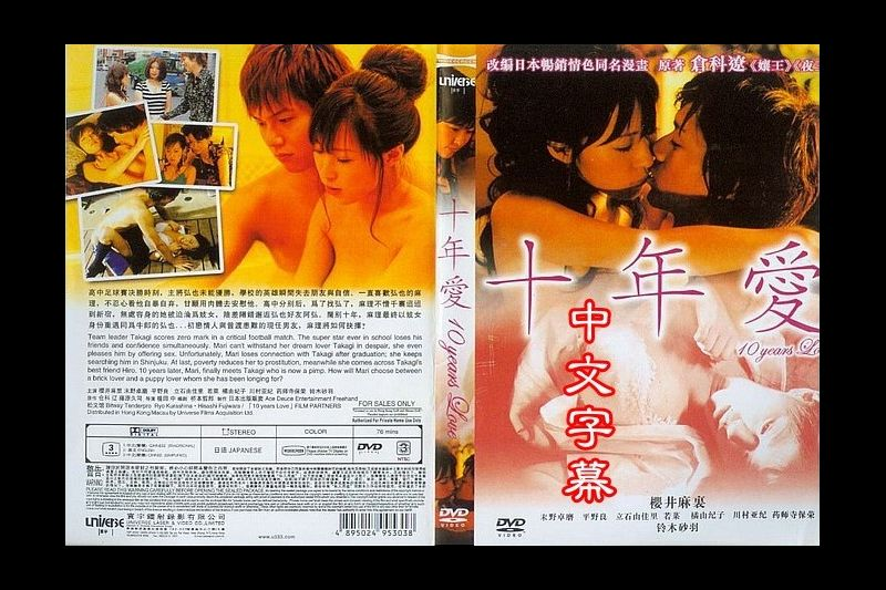 三级片系列 (中文字幕)十年爱 (港版)Ten Years Love Junen Ai