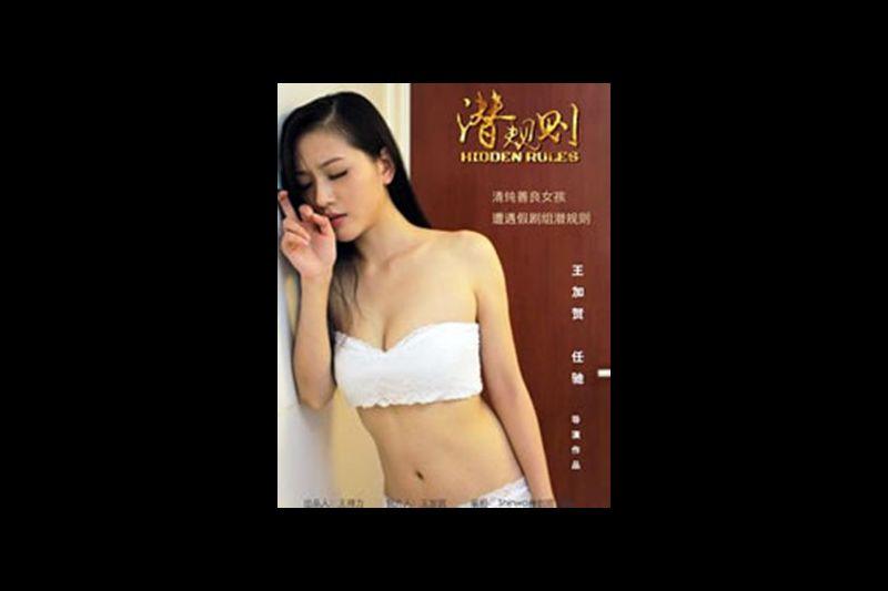 三级片系列 (中文字幕)潜规则