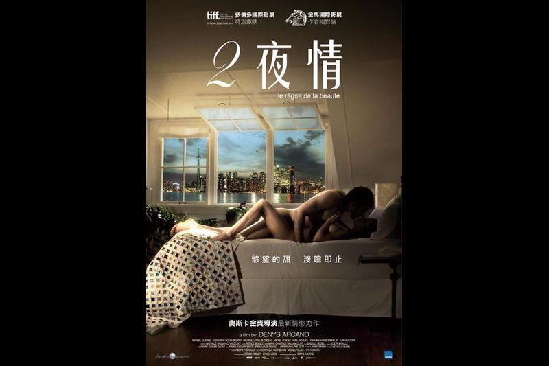 三级片系列 (中文字幕)2夜情Leregnedelabeaute