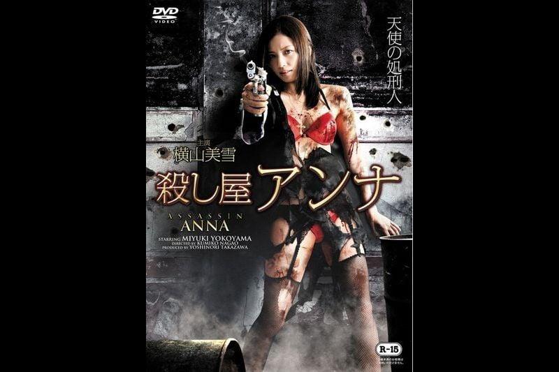 三级片系列 (中文字幕)杀手安娜