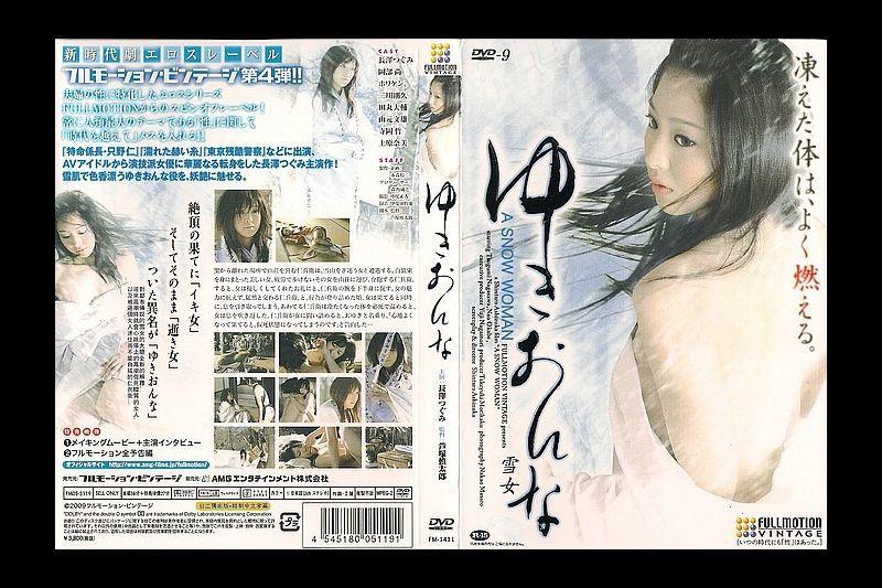 三级片系列 (中文字幕)雪女YUKIONNA