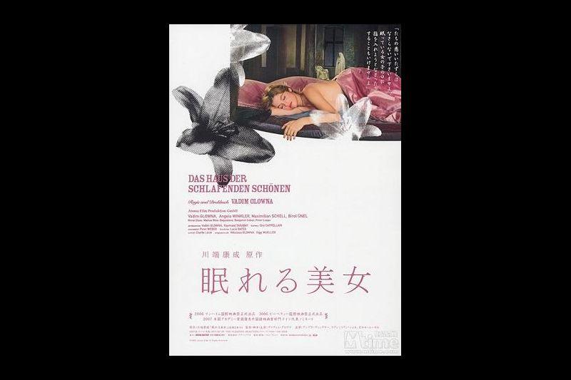 三级片系列 (中文字幕)睡美人之宅