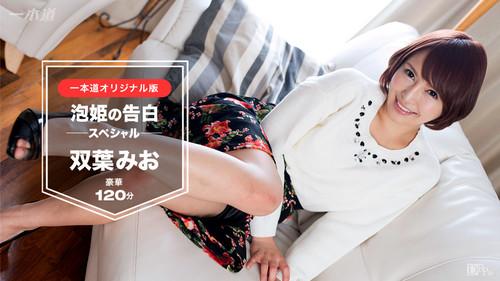 1pondo 030117_491一本道双叶みお泡姫の告白120分スペシャル版