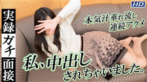Gachinco gachi1099ガチん娘真由子-実録ガチ面接134