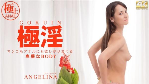 Kin8tengoku 1661 金8天国 マンコもアナルにも欲しがりまくる卑猥なBODY 极淫 ANGELINA アンジェリーナ