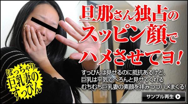 Pacopacomama 022613_853 スッピン熟女 ムッチリ巨乳妻 家永恭子