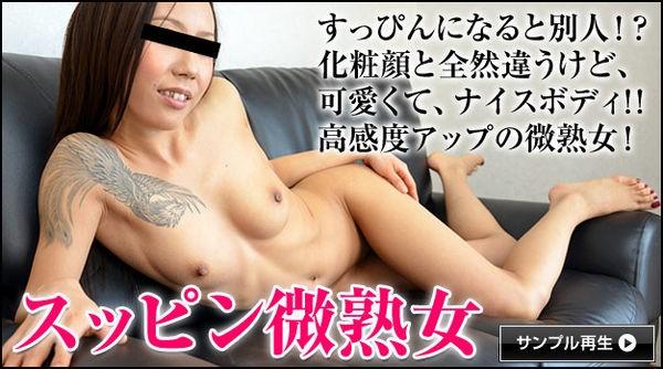 Pacopacomama 022813_854 スッピン熟女 刺青の理由を素顔になって晒します