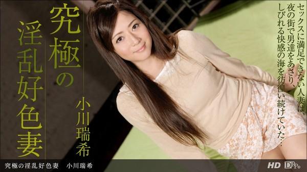 1Pondo 032113_554 小川瑞希 究极の淫乱好色妻