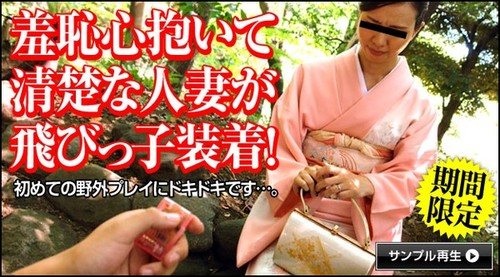 Pacopacomama 010313_818 熟女の火游び飞びっ子装着 闷える和服美人妻三田ありさ