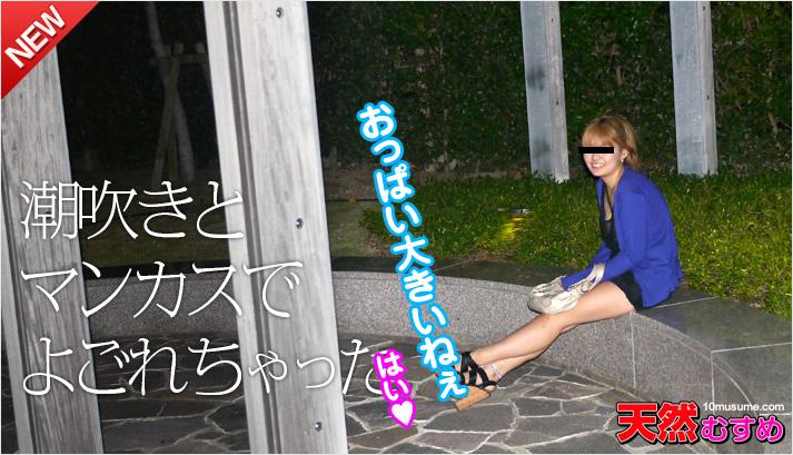 10musume 031514_01天然むすめ金髪巨乳娘潮ふいちゃいました