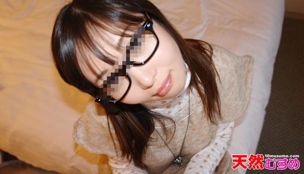 10musume 040310_01天然むすめ真面目な学生メガネにおもいっきりぶっかけ望月なつこ