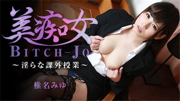 Heyzo 1401美痴女淫らな课外授业椎名みゆ