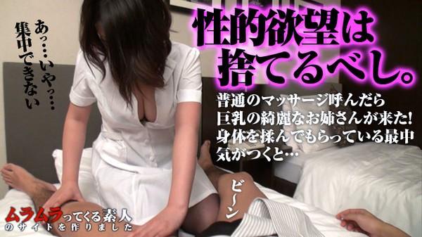 Muramura 041014_050 出张マッサージを頼んだら若くて巨乳で超タイプ