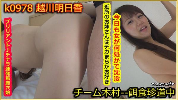 Tokyo_Hot k0978 东京热 饵食牝 越川明日香