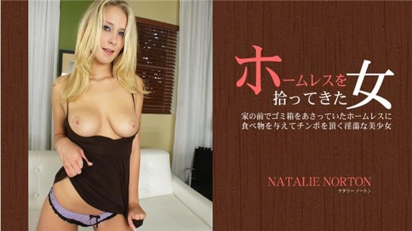 Kin8tengoku 1657 金8天国 ホームレスを拾ってきた女 NATALIE NORTON ナタリー ノートン