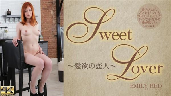 Kin8tengoku 1651 金8天国 爱欲の恋人SWEET LOVER 贵方の爱が欲しいEMILY RED エミリーレッド