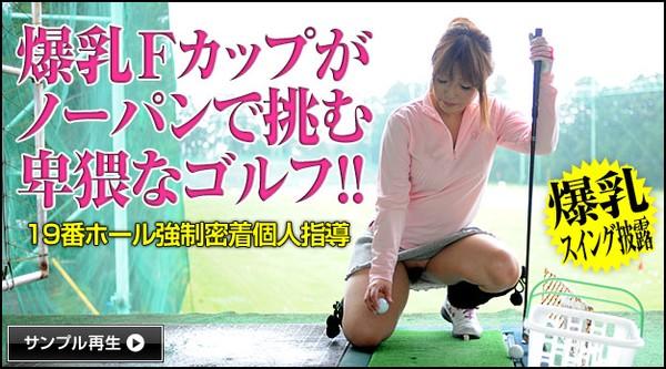 Pacopacomama 011913_830 ゴルフ好きの巨乳熟女