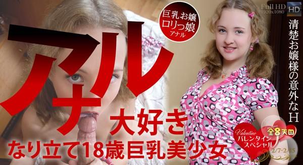 Kin8tengoku 0775 アナル大好き なり立て18歳巨乳美少女 Rose