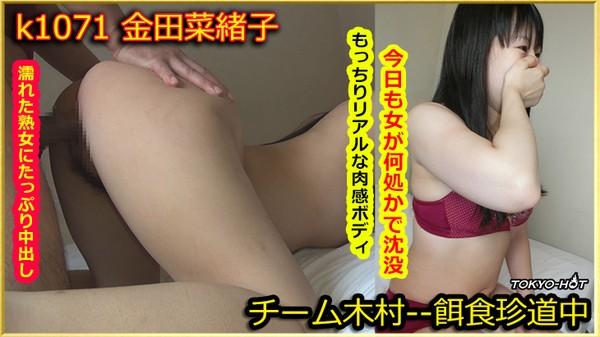 Tokyo_Hot k1071 东京热 饵食牝 金田菜绪子