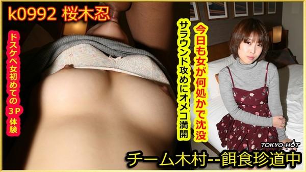 Tokyo_Hot k0992 东京热 饵食牝 桜木忍
