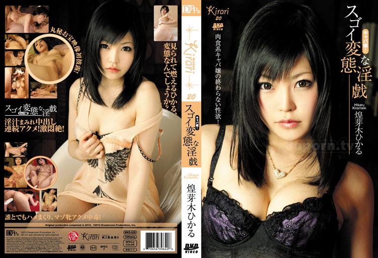 MKD S20 煌芽木ひかるHikaru 超肉食系美少女