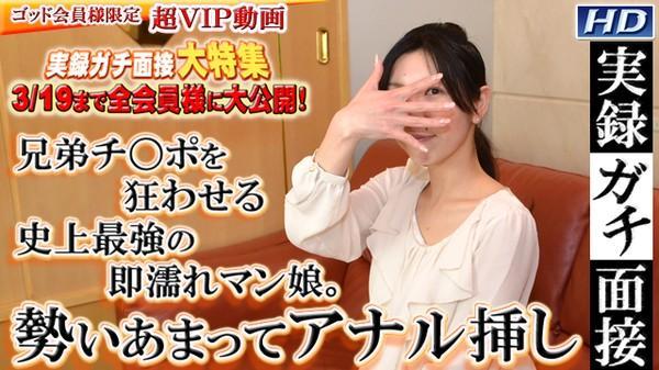 Gachinco gachig168_2ガチん娘超VIP纱江子-実録ガチ面接19