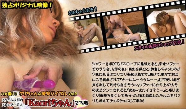 Zipang 2007 ハメ撮り クリちゃんの援交バイブル Vol9 23歳独身ショップ店员Kaoriちゃん23歳