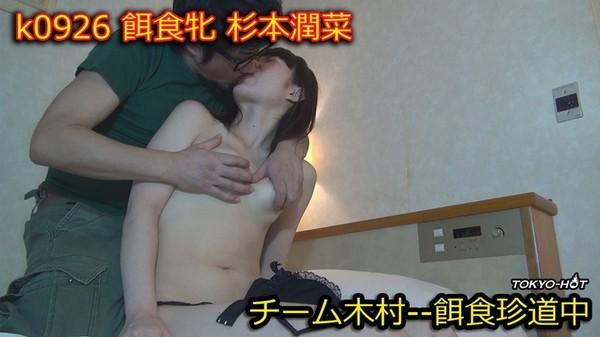 Tokyo_Hot k0926 东京热 饵食牝 杉本润菜