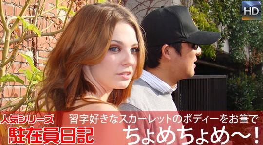 Kin8tengoku 0156 金髪天国 きなスカーレットのボディーを笔でちょめちょめ