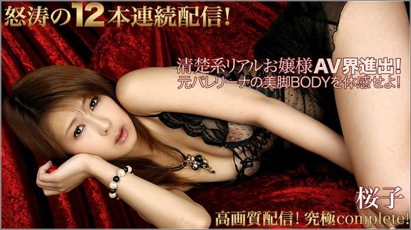 XXX_av 20651 桜子 美しきエージェンドが本気で挑む中出し覚悟の